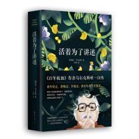 活着为了讲述 《百年孤独》作者诺贝尔文学奖得主马尔克斯自传 成长故事 + 雕刻时光咖啡券 魔幻色彩的真实人生