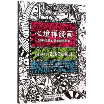 心境禅绕画:50种治愈心灵的创意图形