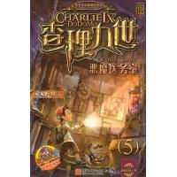查理九世5:恶魔医务室 墨多多谜境冒险系列