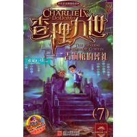 查理九世7:青铜棺的葬礼 墨多多谜境冒险系列