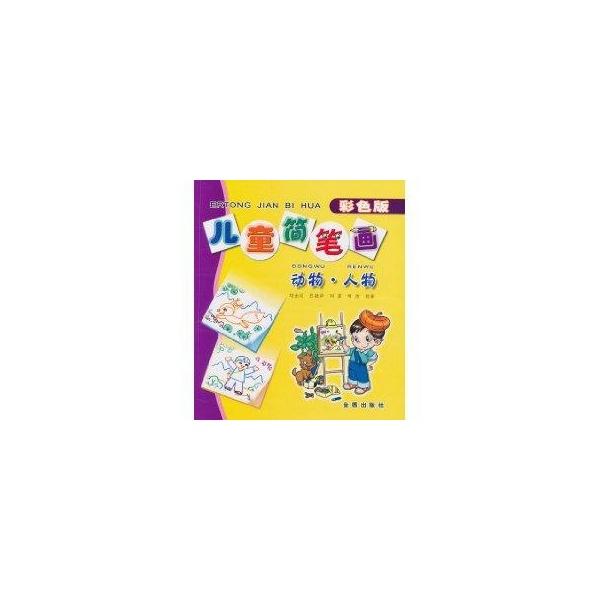 《彩色版儿童简笔画》分动物·人物和植物