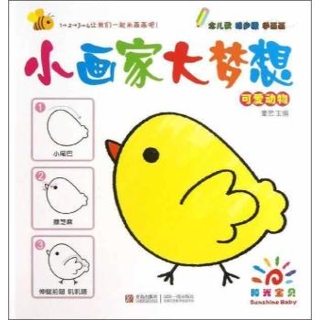 可爱动物-童茗 编-少儿-文轩网
