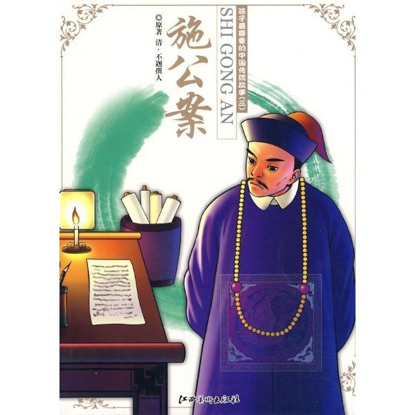 孩子最喜爱的中国传统故事3