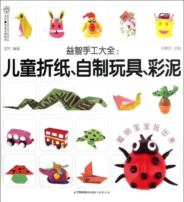 幼儿园中班折纸小老鼠步骤图