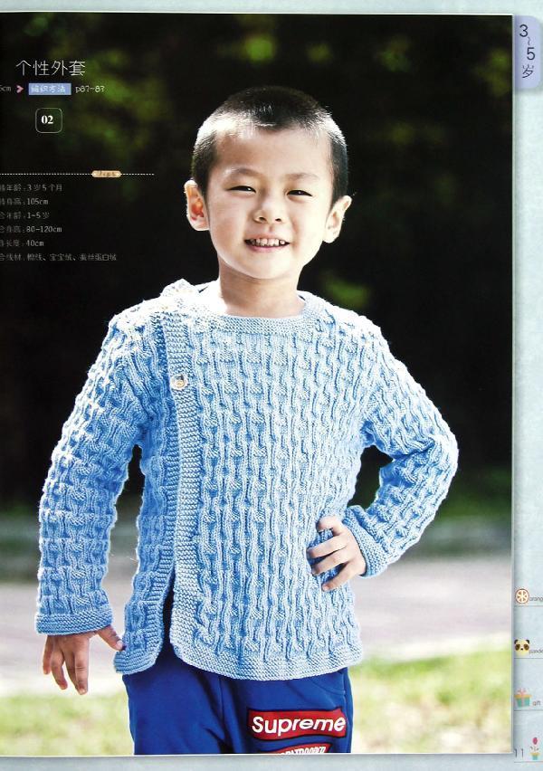 3-5岁全图解实用儿童毛衣-张翠
