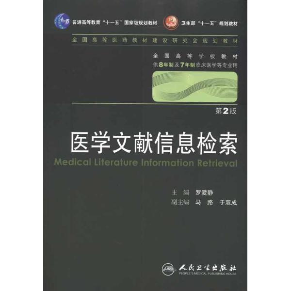 医学文献信息检索-罗爱静--文轩网