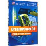 Dreamweaver CC 网页设计与制作标准教程