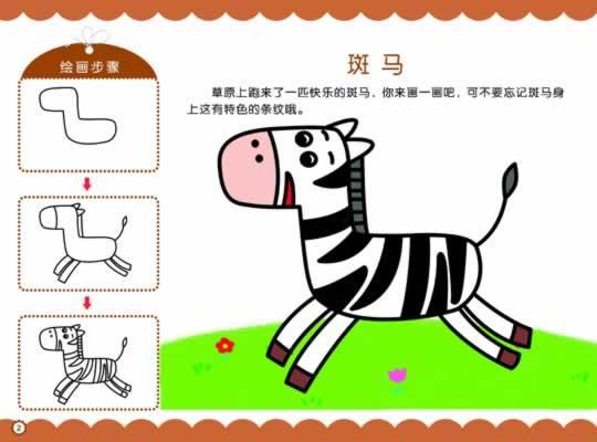 童书 美术/书法 我爱简笔画嘉良传媒 野生动物