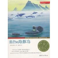 /国际大奖小说(升级版)•国际大奖小说·升级版:蓝色的海豚岛