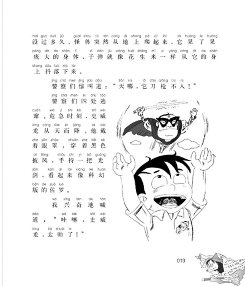 话剧社团招新海报手绘