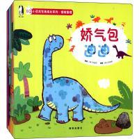 小恐龙完美成长系列•小恐龙完美成长系列 情绪管理共6册(新版)