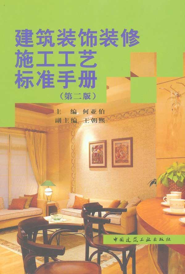 建筑装饰装修施工工艺标准手册(第2版),标准和规范