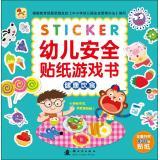 幼儿安全贴纸游戏书(健康饮食)