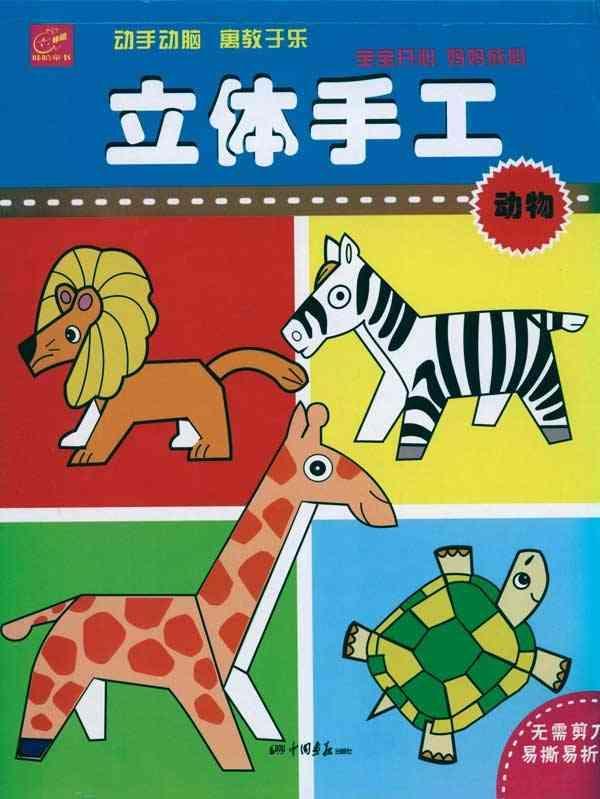 动物做封面图片