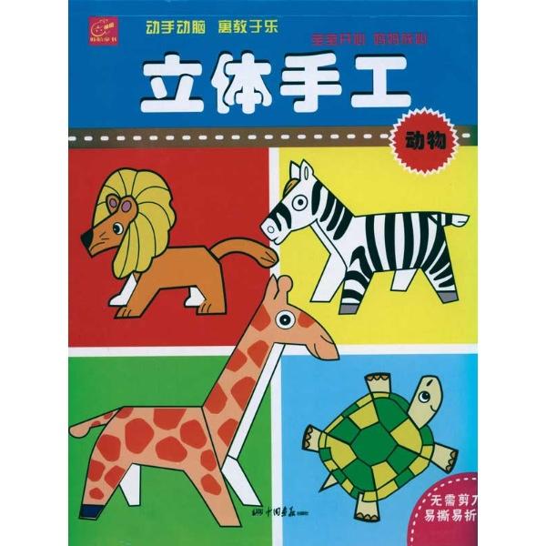 立体手工--动物; [正版]立体手工-动物类 [创美智酷]; 生活怪象 书籍