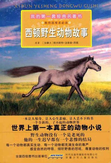 西顿野生动物故事/我的第一套经典名著书