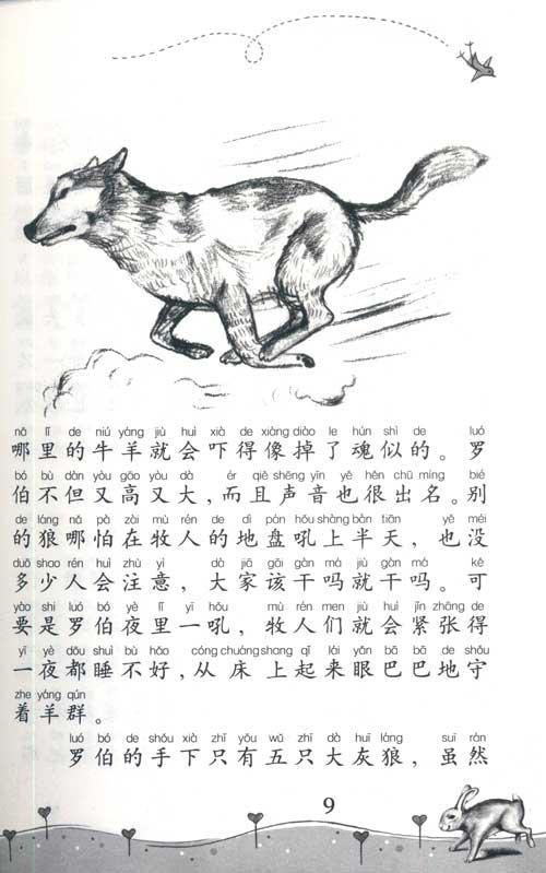 西顿野生动物故事/我的第一套经典名著书-(加拿大)