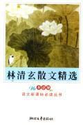 林清玄散文欣赏 - 低调、一指禅 - 默默无闻的教育教学博客家园