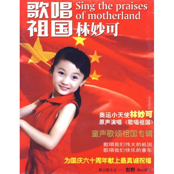 林妙可 歌唱祖国 歌词