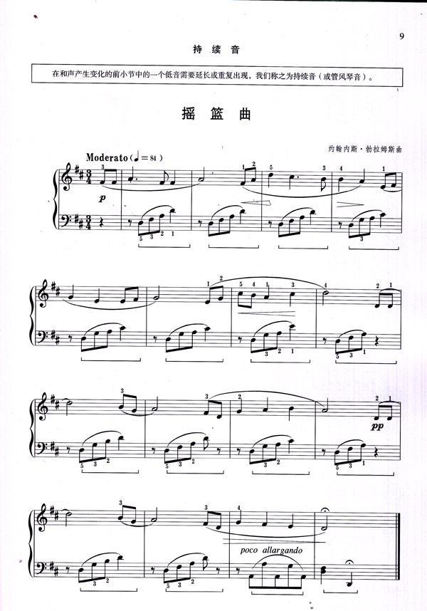 钢琴演奏曲北风吹简谱