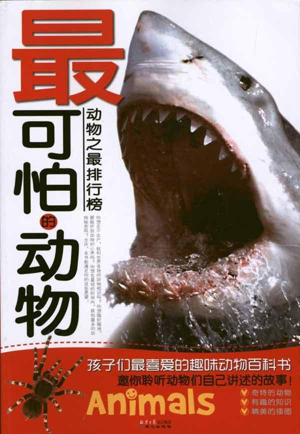 最可怕的动物/¥0.0/禹田/同心出版社/图书音像-易购