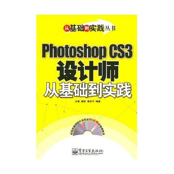 photoshop cs3设计师从基础到实践(含光盘1张)