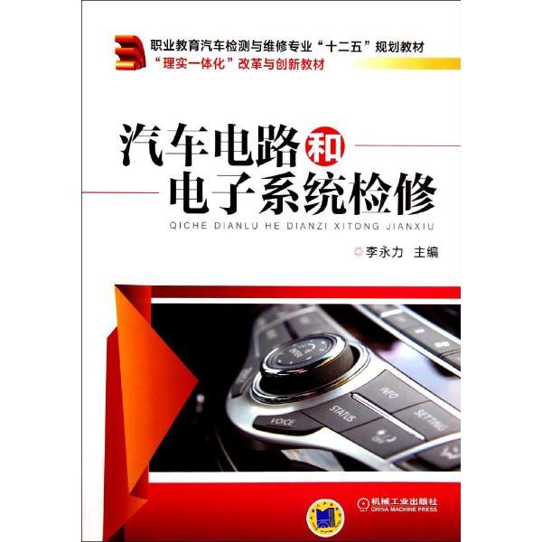 汽车电路和电子系统检修/李永力