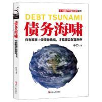 债务海啸:只有洞察中国债务危机,才能保卫财富未来