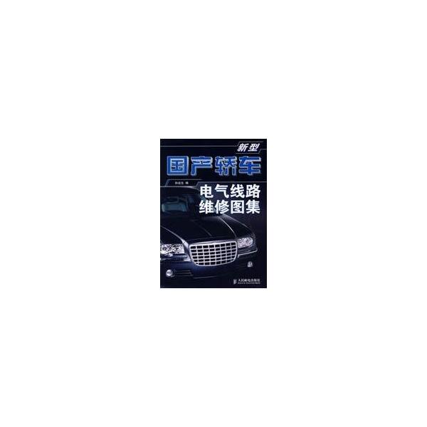 本田2.4卡带机接线定义图