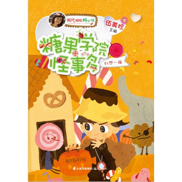 阳光姐姐_阳光姐姐酷小说糖果学院怪事多/阳光姐姐酷小说