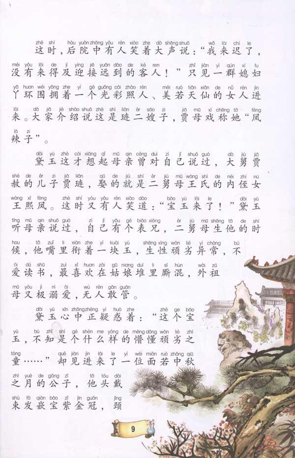 青春版中国梦谱子