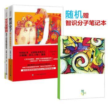 万维钢作品 万万没想到 用理工科思维理解世界+智识分子:做个复杂的现代人 套装2册