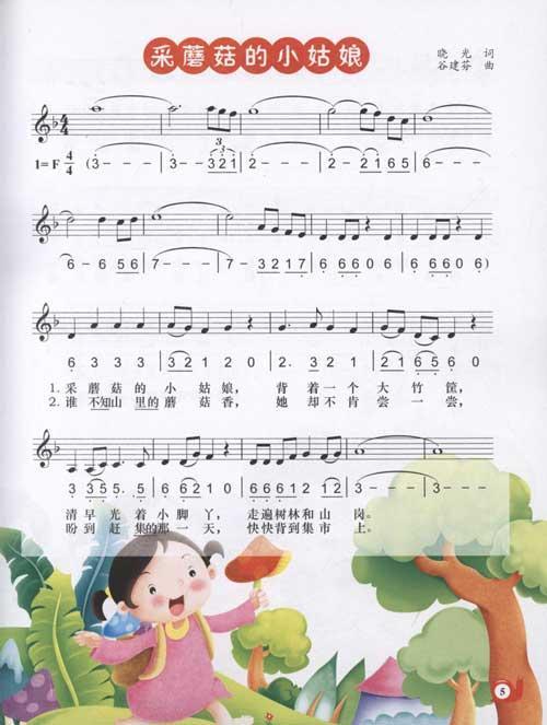 大海啊故乡歌曲钢琴谱