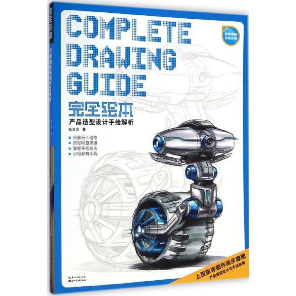 产品造型设计手绘解析-张立昊 著-绘画-文轩网