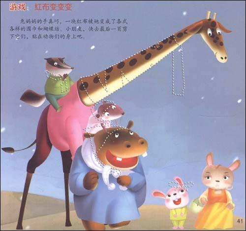 迎亲的路上,熊公主和小老鼠们不断地遇到问题并解决问题.
