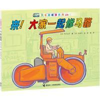 汽车嘟嘟嘟系列:新版•来!大家一起修马路