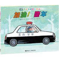 汽车嘟嘟嘟系列:新版•加油!警车