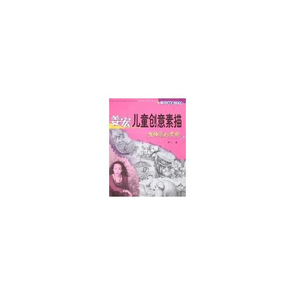 *可爱动物园/姜宏儿童创意卡通素描-姜宏-绘画-文轩