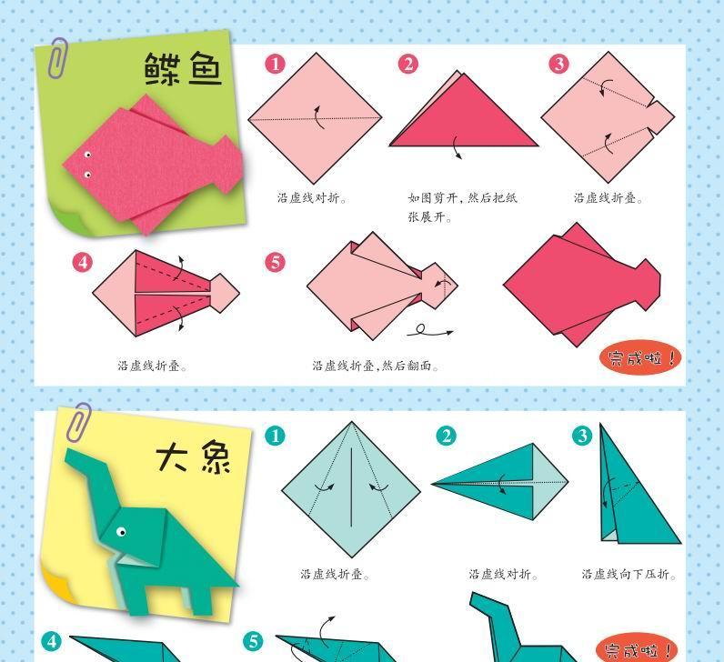 幼儿神奇美术手工全书3册 折纸 趣味剪纸 彩泥(配彩纸)2-6岁宝宝益智