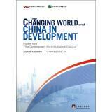 变化的世界与发展的中国 :