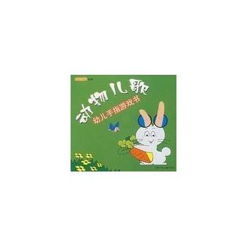 动物儿歌/幼儿手指游戏书