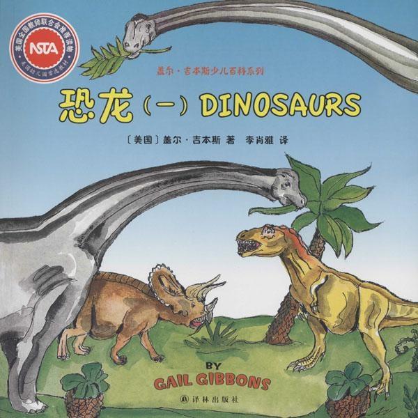 折恐龙最难步骤图片图片