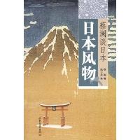 日本风物(蔡澜谈日本