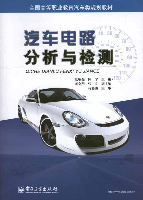 汽车电路分析与检测,汽车技术