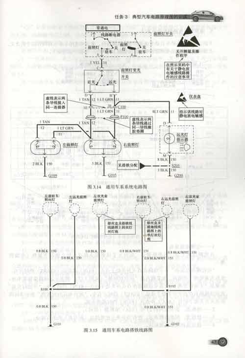 汽车电路分析与检测