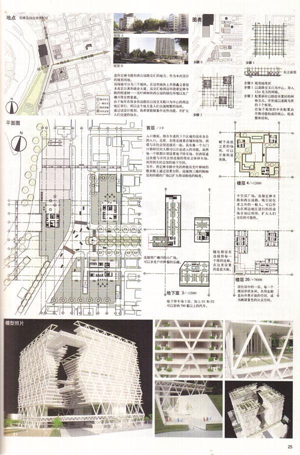 日本建筑院校毕业设计优秀作品集1