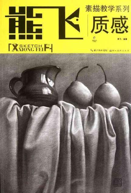 出版专著有《素描石膏几何体技法图解》,《名家精品范例——熊飞素描