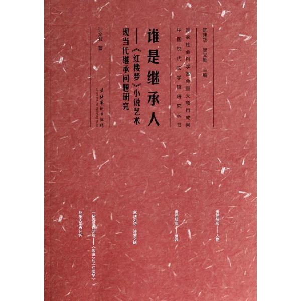 谁是继承人 : 红楼梦>小说艺术现当代继承问题研究