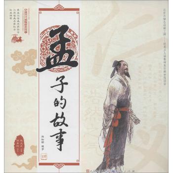 中国古代思想家的故事 孟子的故事