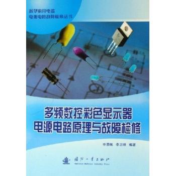多频数控彩色显示器电源电路原理与故障检修